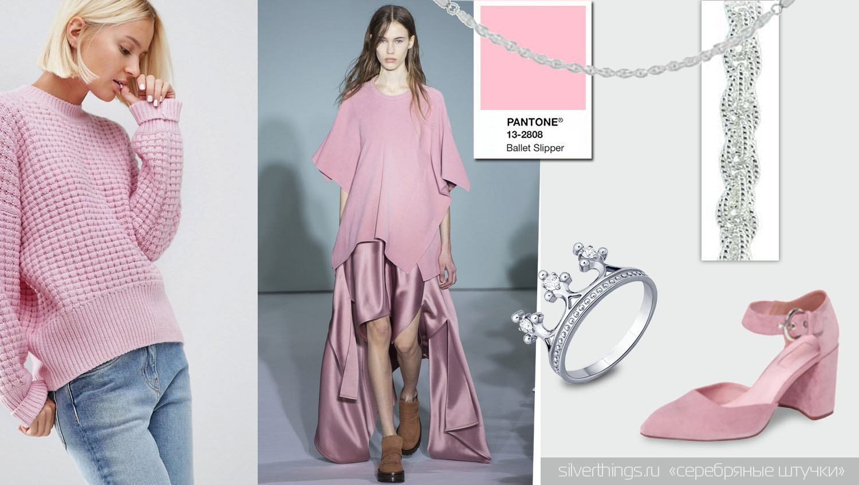 модный цвет 2018 Ballet Slipper розовый балетная туфелька