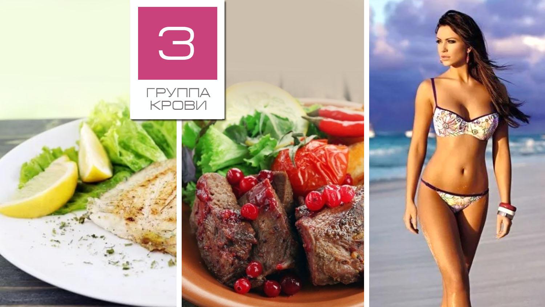 Смешанная диета – самая вкусная- для 3-й группы крови