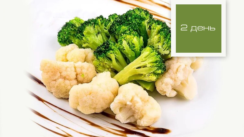 Второй день – углеводный овощной