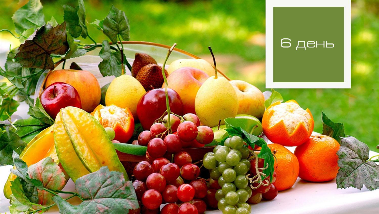Заключительный этап – фруктовый